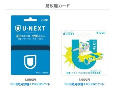 U-NEXTカード見放題