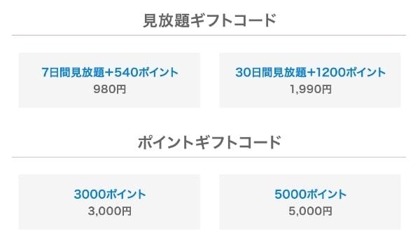 U-NEXTギフトコードの種類
