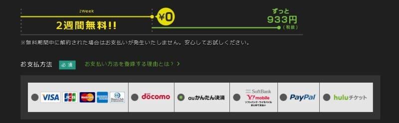Hulu(フール―)パソコンでの登録方法