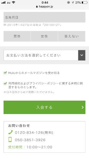 hulu(フール―)スマホでの登録方法